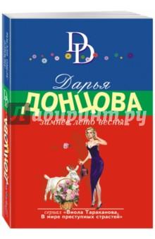Зимнее лето весны белорусская косметика склады где можно и цены