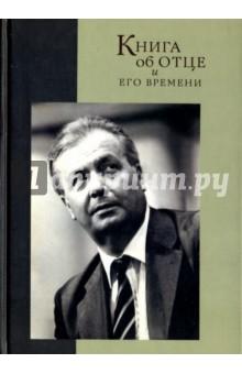 Книга об отце и его времени книга об отце и его времени