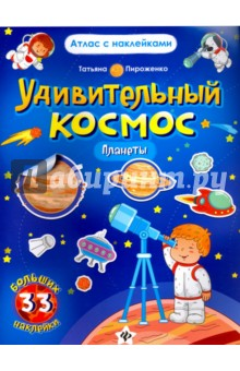 Удивительный космос. Планеты. Книга-атлас самая одинокая планета