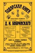 Поварская книга известного кулинара Д. И. Бобринского, одного из лучших столичных гастрономов