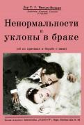 Ненормальности и уклоны в браке (об их причинах и борьбе с ними)