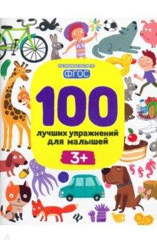 100 лучших упражнений для малышей. 3+. ФГОС 50 незаменимых упражнений для дома и зала