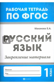 Русский язык. 1 класс. Закрепление материала
