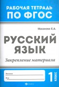 Русский язык. 1 класс. Закрепление материала. ФГОС