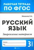 Русский язык. 3 класс. Закрепление материала. ФГОС