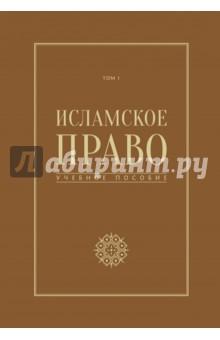 Исламское право. Том 1. учебное пособие