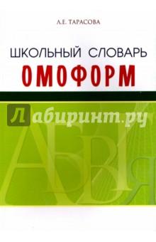 Школьный словарь омонимов (омоформ)