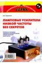 Ламповые усилители низкой частоты без секретов, Адаменко Михаил Васильевич
