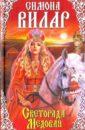Светорада Медовая. Книга2, Вилар Симона