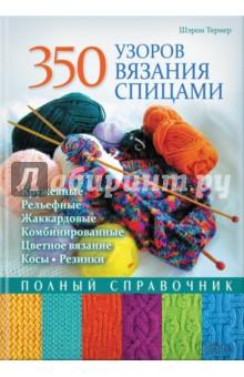 350 узоров вязания спицами. Полный справочник волшебный клубок новые узоры для вязания спицами