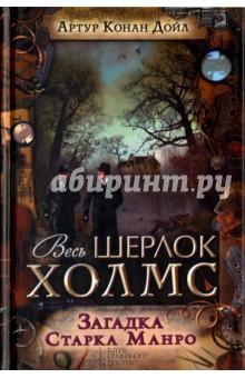 Загадка Старка Манро книги эксмо загадка веры холодной