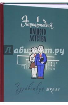 Энциклопедия нашего детства. Здравствуй, школа!