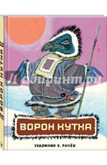 Ворон Кутха кара кыс аракчаа коренные малочисленные народы россии
