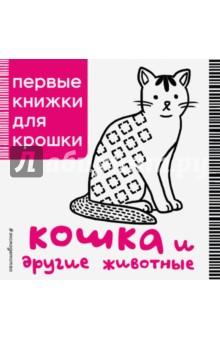 Кошка и другие животные штейникова мария владимировна кошка фрося и другие животные