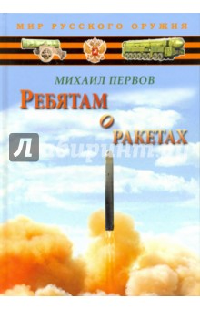 Ребятам о ракетах сигнальные ракеты 15 мм купить в украине
