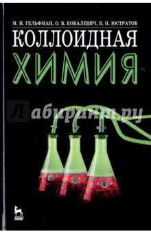 Коллоидная химия. Учебник брюханов о н основы эксплуатации оборудования и систем газоснабжения учебник