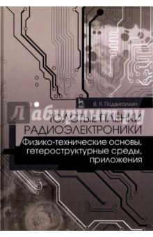 Толстые плёнки радиоэлектроники. Физико-технические основы, гетероструктурные среды физико технические основы низкоинтенсивной лазерной терапии