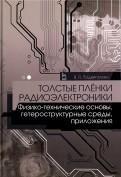 Толстые плёнки радиоэлектроники. Физико-технические основы, гетероструктурные среды