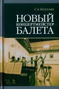 Новый концертмейстер балета. Учебное пособие
