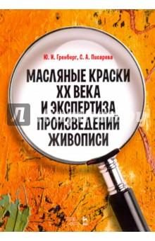 Масляные краски XX века и экспертиза произведений живописи. Состав, открытие, производство