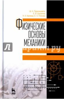Физические основы механики. Учебное пособие физико технические основы низкоинтенсивной лазерной терапии