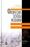 Физические основы механики. Учебное пособие