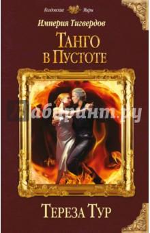 Империя Тигвердов. Танго в пустоте книги эксмо каникулы в раваншире или свадьбы не будет