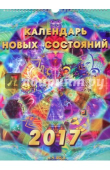 Календарь Новых Состояний на 2017 год отец джо
