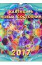 Календарь Новых Состояний на 2017 год.