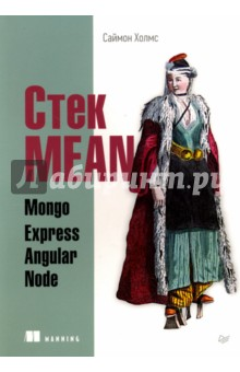 Стек MEAN. Mongo, Express, Angular, Node open view network node manager разработка и реализация корпоративного решения