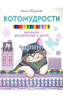Котомудрости. Раскраска для взрослых и детей горбунова и в метровая раскраска котики и котята