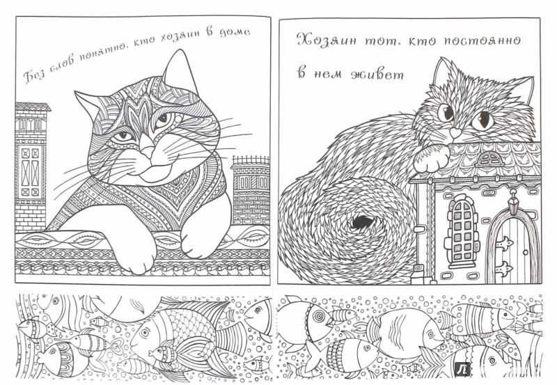 Иллюстрация 1 из 23 для Котомудрости. Раскраска для ...