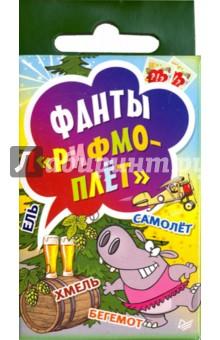 Фанты Рифмоплёт парфенова ирина ивановна лучшие фанты на новый год