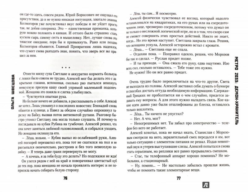 Иллюстрация 1 из 6 для Метро 2033. Демон-хранитель - Ольга Швецова   Лабиринт - книги. Источник: Лабиринт