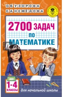 Математика. 1-4 классы. 2700 задач. Познавательный задачник