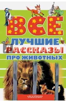 Все лучшие рассказы про животных коллектив авторов белолобый рассказы о животных