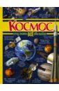 Фото - Ермакович Дарья Ивановна Космос телескоп