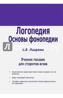 Логопедия. Основы фонопедии. Учебное пособие для ВУЗов