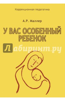 У вас особенный ребенок. Книга для родителей как учить детей познавать бога