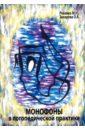 Ревенко М. Н., Захарова О. В. Монофоны в логопедической практике анастасия горохова практическое пособие по коррекции фразовой речи при афазии