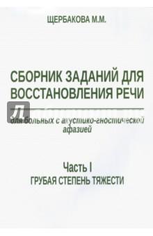 Сборник заданий для восстановления речи для больных с акустико-гностической афазией. Ч. 1. Грубая ст марксизм не рекомендовано для обучения