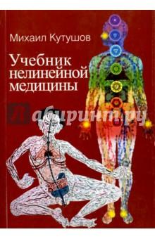 Учебник нелинейной медицины. Диагностика и новое в лечении рака и соматических заболеваний