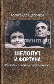 Шелопут и фортуна. Моя жизнь с Галиной Щербаковой книги эксмо шелопут и королева моя жизнь с галиной щербаковой