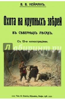 Охота на крупных зверей в северных лесах зомфри блог глава 2