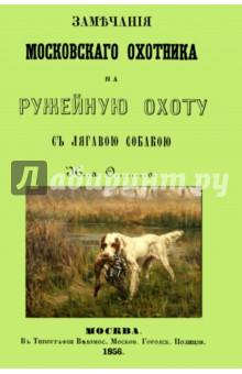 Замечания Московского охотника на ружейную охоту из жизни псовых и ружейных охотников