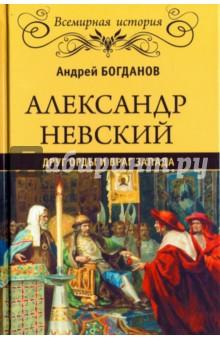 Александр Невский. Друг Орды и враг Запада