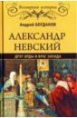 Богданов Андрей Петрович Александр Невский. Друг Орды и враг Запада