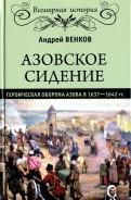 Азовское сидение. Героическая оборона 1637-1642 гг.