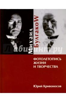 Михаил Булгаков. Фотолетопись жизни и творчества (Вече) Благовещенск Покупаю по объявлению