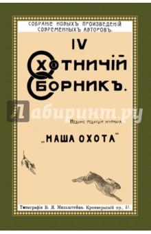 Охотничий Сборник. Выпуск 4 охотничий сборник выпуск 2